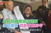 (港聞)政府禁網媒採訪選舉 記協覆核 官拒批臨時令