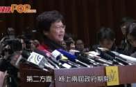 (港聞)林鄭:冇干預佔中起訴 補撕裂唔代表法治妥協