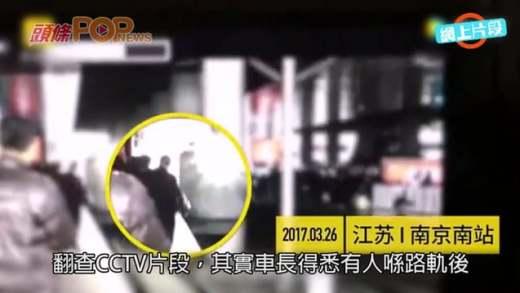 (粵)高鐵南京站恐怖意外 男子夾月台空隙慘死