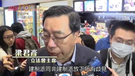 (港聞)梁君彥冀立會重新開始 杜琪峯:薯片已贏民心