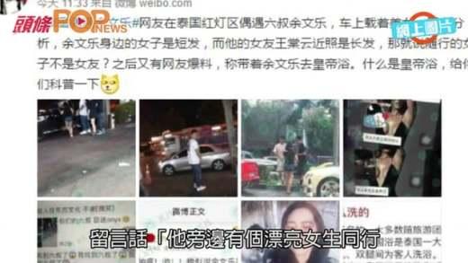(粵)樂仔與女同行疑出軌 網民爆料:不是女友
