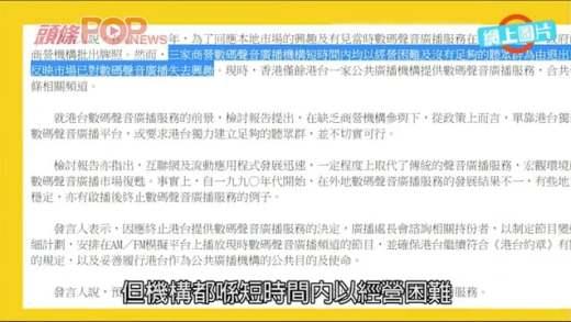 (港聞)香港數碼聲音廣播玩完 行會決定終止 港台跟大隊cut