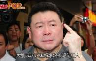 (粵)大劉:借錢追女絕子絕孫 借工人錢出院誓起革命