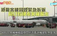 (港聞)港龍客機冒煙緊急折返 同日有國泰客機漏水