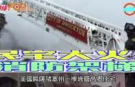 (粵)美國民宅大火老翁被困 消防架梯徒手送落地