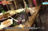 (粵)火鍋˝口水油˝560人食過 廣州廚師:味道好一點