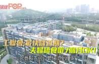 (港聞)工聯會:最快儲首期?  夫婦唔食嘢7個月OK!