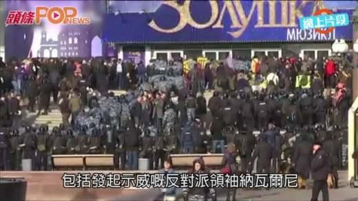 (粵)俄全國爆反貪示威 促總理下台逾800人被捕