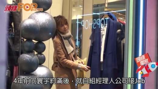 (粵)名店睇中心頭好 倪晨曦Call兵埋單