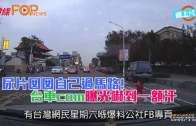 (粵)尿片囡囡自己過馬路!  台車cam曝光嚇到一額汗