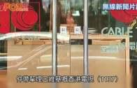 (港聞)˝Cut有線˝九倉港視齊升 Cable一度跌46%