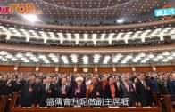 (粵)政協開幕CY坐中間首排  俞正聲講宣誓風波釋法