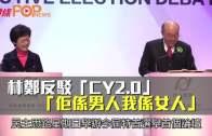 (港聞)林鄭反駁「CY2.0」 「佢係男人我係女人」