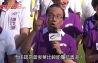 (港聞)CY稱投票不應只看民望 寸薯片有願景冇時間表