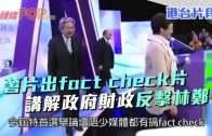 (港聞)薯片出fact check片 講解政府財政反擊林鄭