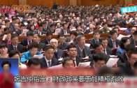 (粵)今年GDP增長目標6.5%  李克強:客觀實際
