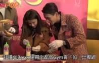 (粵)腸胃炎做Gym咇出嚟?  Bosco投訴蕭正楠˝污穢˝