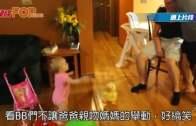 (粵)爸爸KISS 媽媽 寶寶DISLIKE生氣了