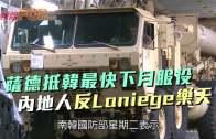 (粵)薩德抵韓最快下月服役  內地人反埋Laniege