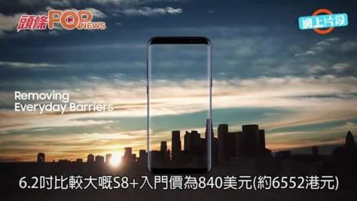 (粵)三星S8登場無邊巨芒 新紫灰色有埋AI助理