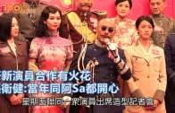 (粵)孖新演員合作有火花  張衛健:當年同阿Sa都開心