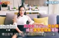 (粵)高潮女Seasun見台導演  或出演李宗瑞案電影?