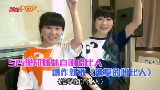(粵)SiS樂印姊妹自嘲哈比人 創作新歌《進擊的哈比人》