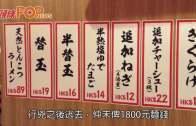 (粵)TST一蘭職員受氣又被打  8惡客食霸王麵走$1800