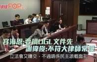(港聞)容海恩:要搞UGL文件先 謝偉俊:不符大律師常識