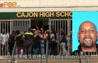 (粵)加州離婚漢闖小學  槍殺妻子 學童1死1傷