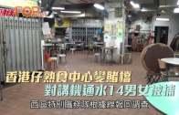 (港聞)香港仔熟食中心變賭檔 對講機通水14男女被捕