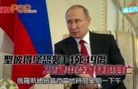 (粵)聖彼得堡恐襲14死49傷  22歲中亞裔疑犯身亡