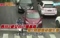 (粵)四川2歲女自己過馬路 遭2車輾過奇蹟生還