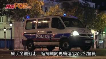 (粵)巴黎槍擊警員2死1傷  槍手被擊斃IS認責