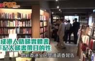(港聞)3成港人唔睇實體書  年紀大睇書帶目的性