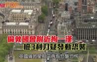 (粵)倫敦國會附近拘一漢  檢3利刀疑發動恐襲