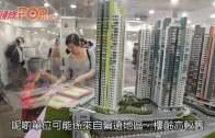 (港聞)居屋超額認購近46倍 料明年初再推2千單位