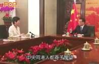 (港聞)林鄭正式獲中央任命  成為香港第5任特首
