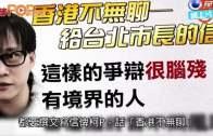 (粵)˝香港很無聊˝繼續捱批  柯文哲否認失言反嗆