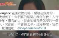 (粵)鄭俊弘被爆拖手睇樓 何雁詩:我們一起渡過吧