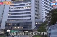 (港聞)九龍醫院再爆風化案  男病人疑遭院友非禮