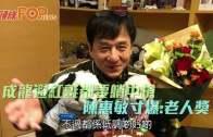 (粵)成龍避紅氈都要躺中槍  陳惠敏寸爆:老人獎