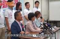 (港聞)田北辰退出新民黨 ˝同葉劉理念有分歧˝