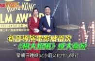 (粵)新晉導演電影威番次  《樹大招風》成大贏家