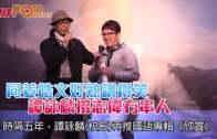 (粵)同姜皓文好熟講得笑  譚詠麟撐志偉冇串人