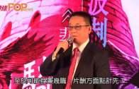 (粵)洪金寶監製內地功夫劇  ˝我做老細實捧新人˝