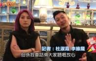 (粵) 重組歷史  余文樂結婚想玩低調  千嬅寸爆要睇女方想點
