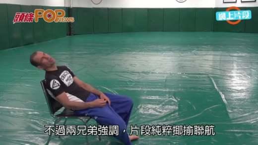 (粵)柔術大師抽水教自保 鎖頸鉤腳 反轉再反轉