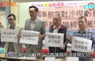 (港聞)國泰虧損搵員工找數  陸頌雄:陪葬好唔公平