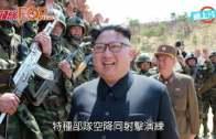 (粵)金仔閱兵還擊美韓軍演  北韓周六太陽節或核試